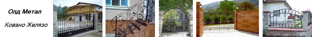Ковано желязо и метални врати, порти, огради, парапети и решетки